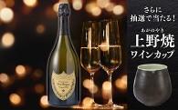 華やぐ日には格別なワインを上野焼の器で!
