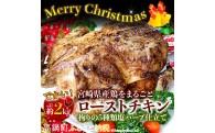 宮崎県産鶏をまるごとローストチキン