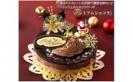 クリスマスケーキのご予約は新ひだか町にていかが?