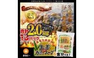 <宮崎名物鶏の炭火焼20袋+生姜春雨スープ>