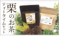 栗のお茶とホーリーバジルハーブティー