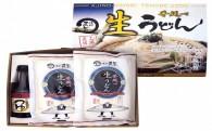 味の民芸 手延べ生うどん麺つゆセット