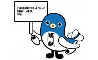 日本の空の表玄関「千葉県成田市」の特産品