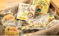 日本一の生乳生産量を誇る別海町で作られました!!