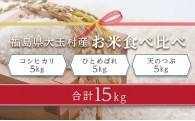 大玉村自慢の米を食べ比べ・合計15kgでお届け!