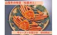 山陰の冬を代表する味覚、松葉ガニ!