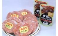 【受付再開】飛騨牛を使った贅沢ハンバーグ