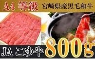 業界最大級!宮崎県産牛!すき焼きセット!