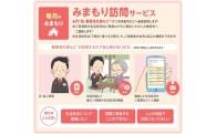 日本郵便株式会社×行方市 協定記念お礼の品