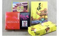 【名嘉真製菓本舗】老舗セット