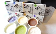 濃厚ミルクのアイス16個セット【あぐり窪川】
