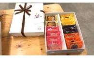 里山真庭の果樹園オリジナル焼き菓子セットです