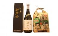 北塩原村限定の純米吟醸酒「歌磐梯」とお米のセット