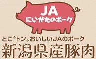 JAグループがお届けする「新潟県産豚肉」!!