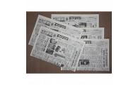 【地方紙の購読】遠方の方も須賀川の情報通に