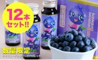 日本トップ級のアントシアニン含有「アイキラリン」