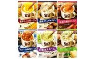 じっくりコトコトスープ12箱×3セット