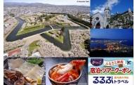 お得に函館旅行を楽しもう!「きふたびクーポン」