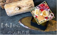 『木』からつくられた花「MOKUKA」