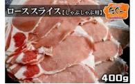 琉球まーさん豚あぐー ローススライス400g