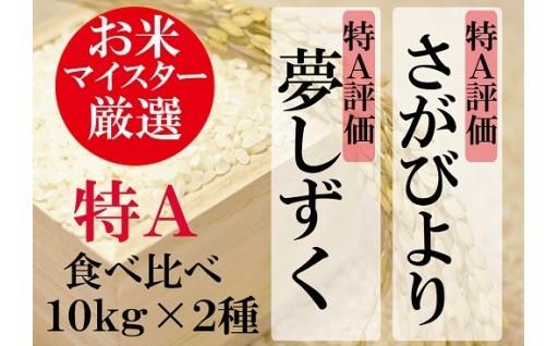 ダブルで最高『特A』評価獲得の佐賀県産米