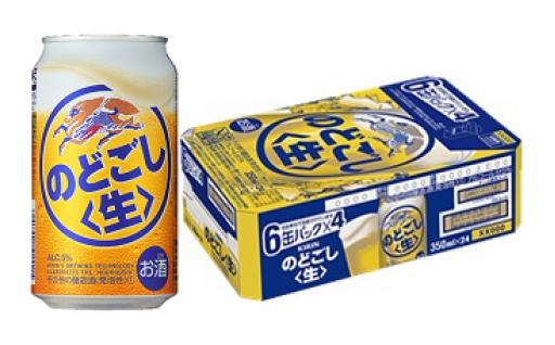 朝倉市にあるキリンビール福岡工場で作られたビール