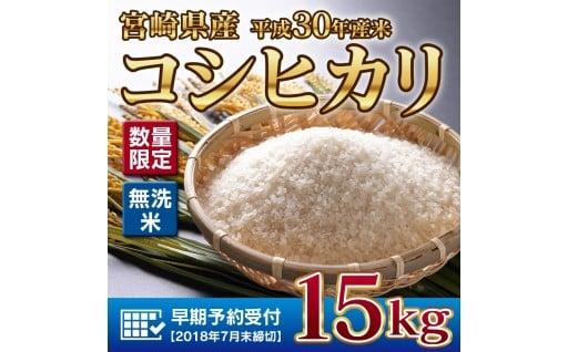 先行予約★平成30年産新米『コシヒカリ』15kg