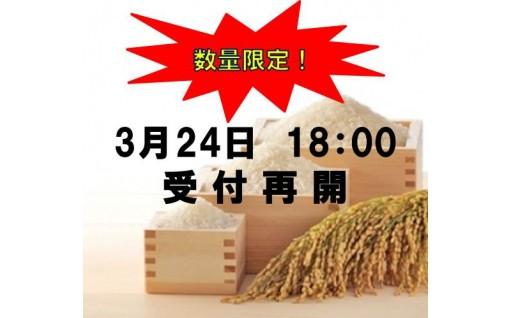 【受付再開】数量限定!遊佐町産特別栽培米