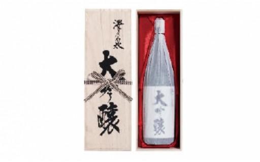 特別大吟醸 澤乃泉 期間数量限定 1800ml