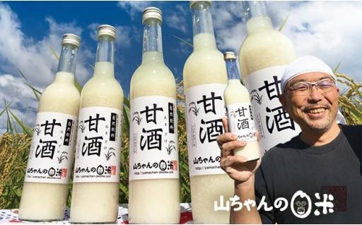 無添加!ノンアルコール!山ちゃんの『甘酒』