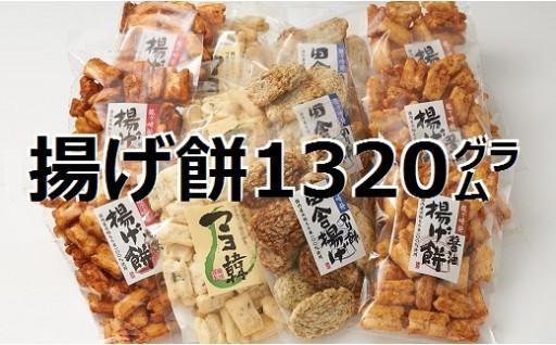 国内産もち米100%!「揚げ餅」人気です!!