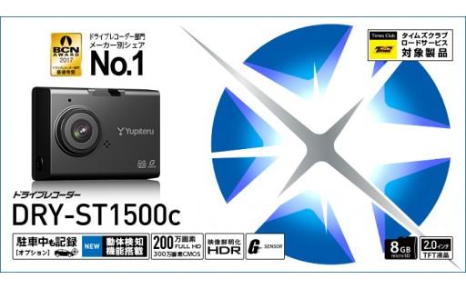ドライブレコーダーDRY-ST1500c