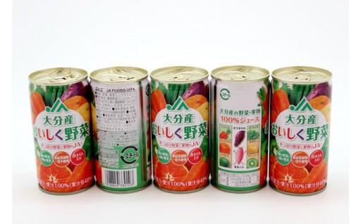 毎日1本!大分産おいしく野菜ジュースを90本