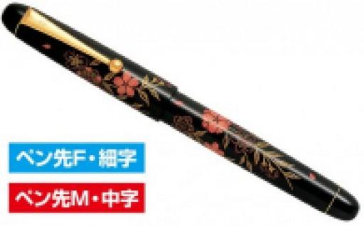 【パイロット万年筆】蒔絵万年筆 「平蒔絵 桜」