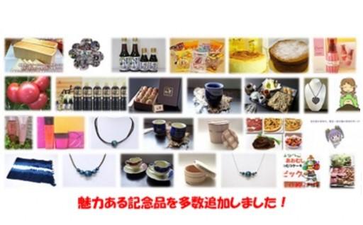 ★平成30年度4月新商品を多数追加しました!★