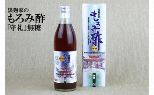 黒麹家のもろみ酢「守礼」無糖 (900ml)