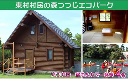 東村村民の森つつじエコパーク宿泊&カヌー体験