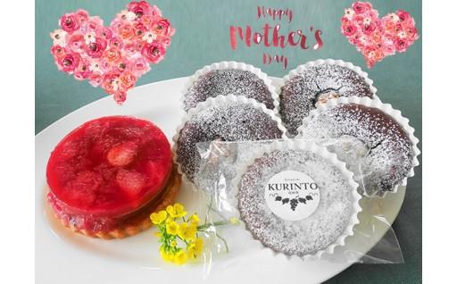 母の日ギフト 苺のタルト&しっとり濃厚なショコラ