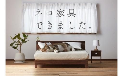 ネコ家具 総無垢のくつろぎセットです。