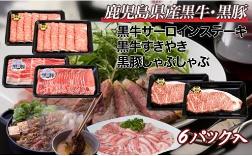和牛日本一の鹿児島黒牛と名産鹿児島黒豚のセット