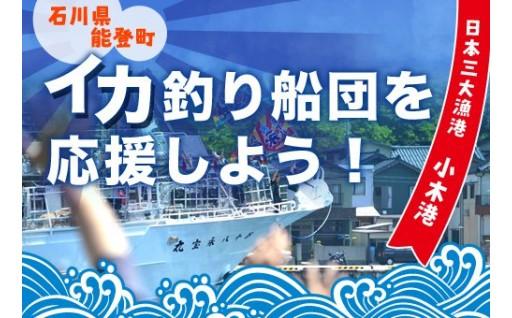 目標達成!イカ釣り船団を応援しようプロジェクト