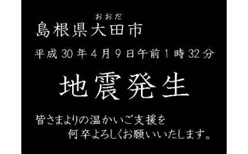 【地震発生】島根県大田市~皆様へご支援のお願い~