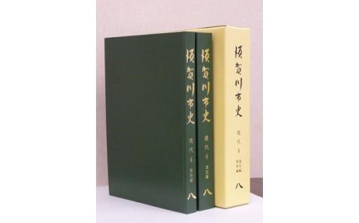【須賀川市史第8巻 現代4 】返礼品から選べます
