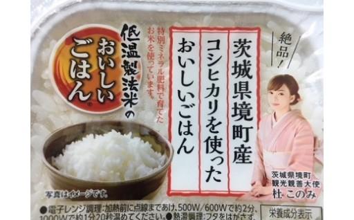 レンジでチン!簡単パックライス【境町産米使用】