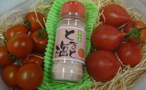 新鮮なトマト2種類と『とまと塩』をお届けします!