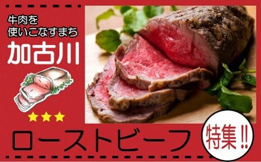 牛肉をつかいこなすまち加古川