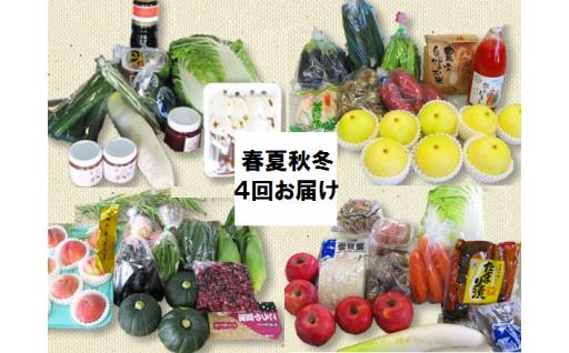 旬の野菜をお届け! ふるさと宅急便がリニューアル