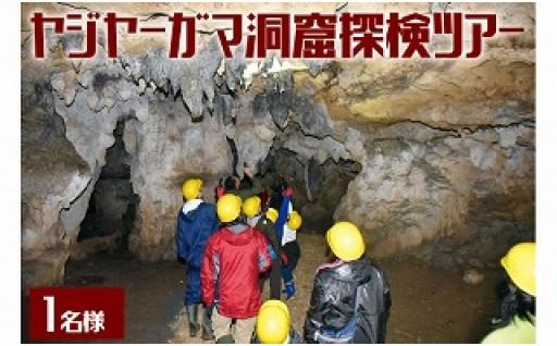 ヤジヤーガマ洞窟探検ツアー(1名)