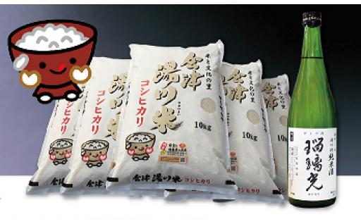 平成30年度湯川村ふるさと納税受付開始!