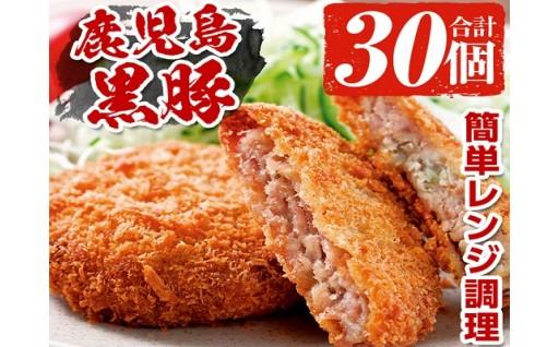手軽に晩御飯!黒豚コロッケ&メンチカツ 30個